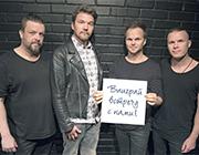 Выиграйте билеты <br/>на концерт группы <br/>The Rasmus