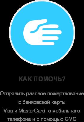Как помочь